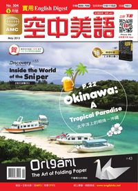English Digest實用空中美語 [第304期] [有聲書]:太平洋上的明珠-沖繩