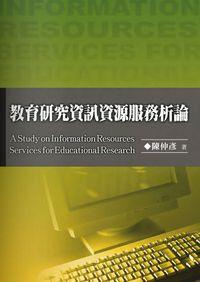 教育研究資訊資源服務析論