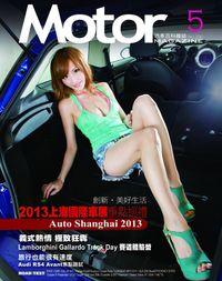 汽車百科 [第330期]:創新.美好生活 上海國際車展重點巡禮
