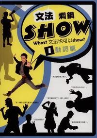 文法燜鍋Show. 1, 動詞篇
