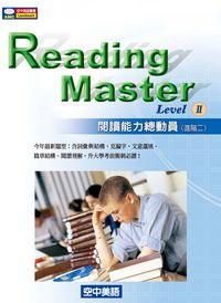 閱讀能力總動員. [進階二]