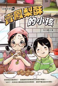 賣鳳梨酥的小孩