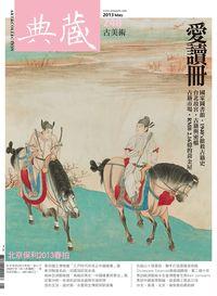 典藏古美術 [第248期]:愛讀冊