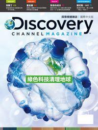 Discovery探索頻道雜誌 [第4期] [國際中文版] :綠色科技清理地球