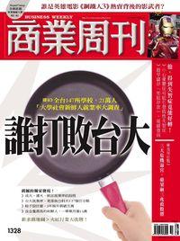 商業周刊 2013/05/06 [第1328期]:誰打敗台大