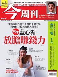 今周刊 2013/05/06 [第854期]:解構藍心湄 放膽賺錢力