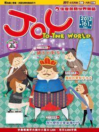 Joy to the World佳音英語世界雜誌 [第161期] [有聲書]:國王的新衣