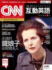 CNN互動英語 [第152期] [有聲書]:永遠的鐵娘子 佘契爾夫人