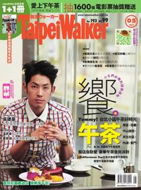 Taipei Walker [第193期]:饗。午茶
