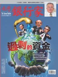台灣銀行家 [第41期]:過剰的資金