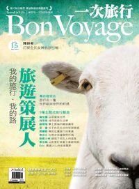 Bon Voyage一次旅行 [第15期]:旅遊策展人 我的旅行、我的路