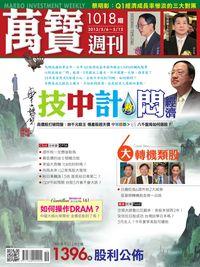 萬寶週刊 2013/05/06 [第1018期]:技中技悶