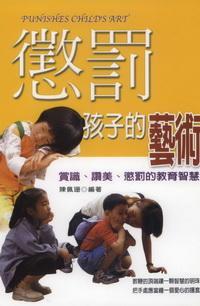 懲罰孩子的藝術:賞識、讚美、懲罰的教育藝術