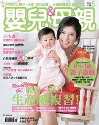 嬰兒與母親 [第439期]:產前一個月 生產總複習!