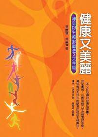 健康又美麗:神奇的生機排毒法之女性篇