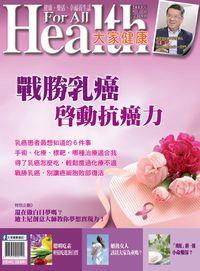 大家健康雜誌 [第315期]:戰勝乳癌 啟動抗癌力