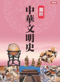 圖說中華文明史