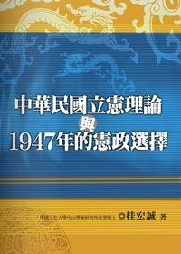 中華民國立憲理論與1947年的憲政選擇