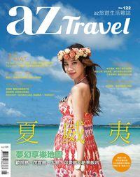 AZ旅遊生活 [第122期]:夏威夷夢幻享樂地圖