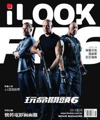 iLOOK 電影雜誌 [2013年05月]:玩命關頭6