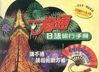 一指通日語旅行手冊[有聲書]