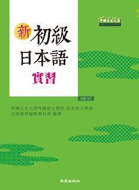 新初級日本語實習 [有聲書]