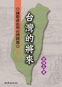 台灣的將來:國際政治與台灣問題