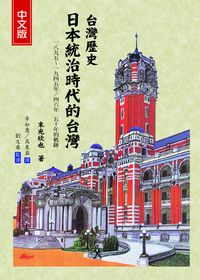 臺灣歷史 :日本統治時代的臺灣 : 一八九五-一九四五/四六年 五十年的軌跡