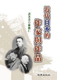 近代日本的作家與作品