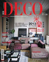 DECO居家 [第130期] :2013 米蘭家具展