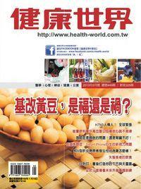 健康世界 [第449期]:基改黃豆,是福還是禍?