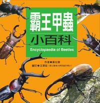 霸王甲蟲小百科