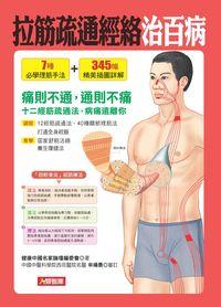 拉筋疏通經絡治百病:痛則不通,通則不痛十二經筋疏通法,病痛遠離你
