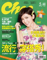 Choc 恰女生 [第138期]:流行icon穿搭秀!