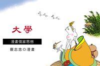 大學:漫畫儒家思想