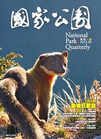國家公園 2013.03 春季刊:動物狂歡節