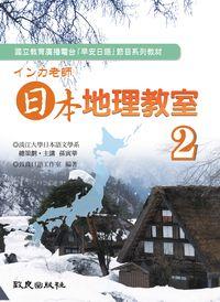 インカ老師 日本地理教室 [有聲書]. 2