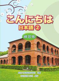 こんにちは 日本語. 2, 練習帳