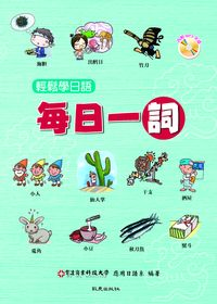 輕鬆學日語 [有聲書]:每日一詞