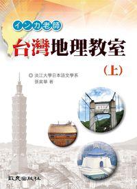インカ老師 台灣地理教室 [有聲書]. 上