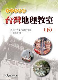 インカ老師 台灣地理教室 [有聲書]. 下