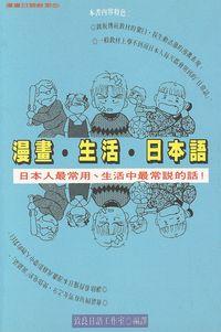 漫畫.生活.日本語:日本人最常用、生活中最常說的話!
