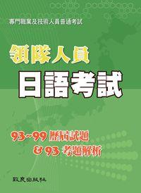 領隊人員日語考試:93-99歷屆試題&93考題解析
