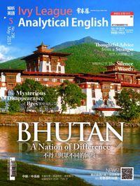 常春藤解析英語雜誌 [第298期] [有聲書]:不丹 : 與眾不同的國度
