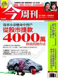 今周刊 2013/05/13 [第855期]:洗車小弟變身中實戶 從股市提款4000萬的波段操作法
