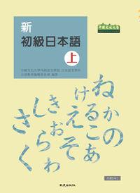 新初級日本語 [有聲書]. 上