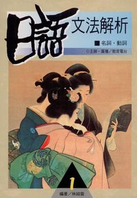 日語文法解析. (1):名詞.動詞