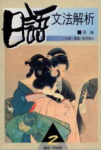 日語文法解析. (2):語論