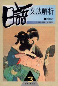 日語文法解析. (3):助動詞