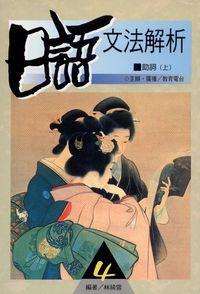 日語文法解析. (4):助詞 [上]